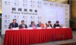 FENESTRATION CHINA与慕尼黑博览集团战略合作新闻发布会在京、沪召开