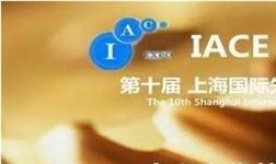 宜兴市华井科技邀您参观 IACE CHINA 2017!