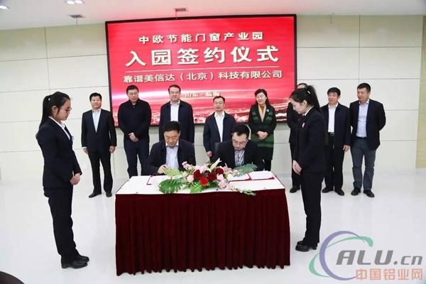 中欧节能门窗产业园再迎两家新企入驻:北京金诺迪迈、北京KOP美信达