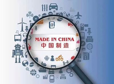 """择优创建一批""""中国制造2025""""示范区"""
