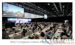 年度建筑大会荣耀归来,万众期待 BAU Congress China 2017中国国际建筑科技大会