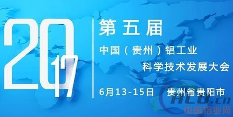 第五届中国(贵州)铝工业科学技术发展大会开幕