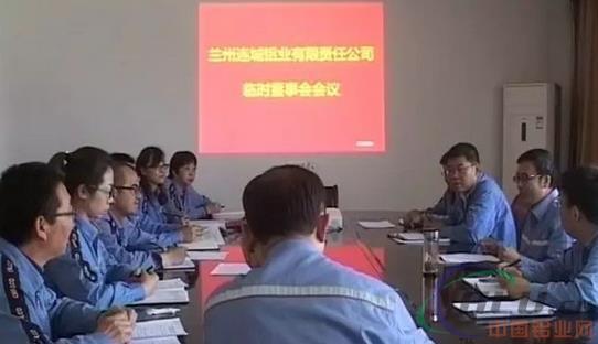 兰州拥有限责公司召开2017年第壹次董事会_铝
