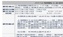 2017 中国国际铝工业展览会・同期展会