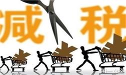 美国减税预期不变 中国减税力度要加大