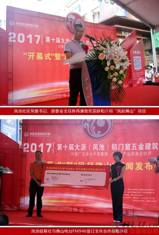 大沥(凤池)第十届铝门窗建筑装饰博览会隆重揭幕