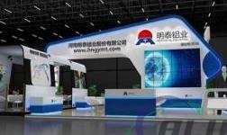 铝加工行饕�盛宴--2017上海铝工业展,明泰铝业再次亮相