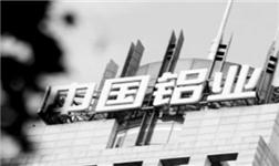 中铝国际党委对中色科技领导班子成员任职进行调整