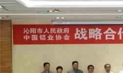 中国铝业协会与沁阳市人民政府签署战略合作协议