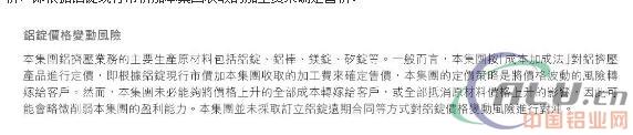 """股价创7年新高的中国忠旺:来一场说涨就涨的""""铝""""行"""
