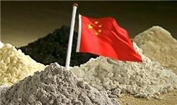 山东发现第二个稀土资源矿 估算储量达43.5万吨