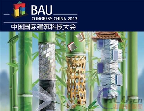 建筑师站着也要听完三天的BAU Congress China 2017 中国国际建筑科技大会来了,现在就报名吧!