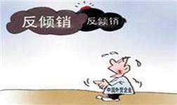 加拿大对台湾地区碳钢焊接管启动反倾销日落复审立案调查