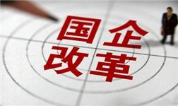 辽宁省委书记:希望鞍钢在辽宁推进国企改革中打头阵