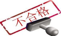 广东省质监局抽检300批次建筑小五金 34批次不合格