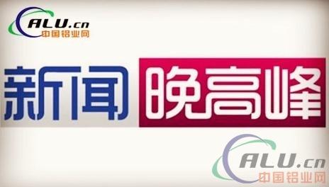 【新闻晚高峰】中国铝业网9月13日铝行业大事盘点