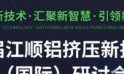 盛举已成——记首届江阴江顺铝挤压技术(国际)研讨会