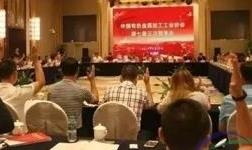 范顺科接任中国有色金属加工工业协会七届理事会理事长
