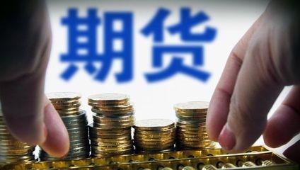 节前效应显现 46.8亿元资金逃离商品期货市场