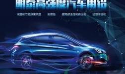 明泰铝业:上海汽车轻量化展将向全球客商展示较新产品