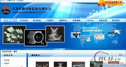 鑫利维铝业 完善的工艺、卓越的性能