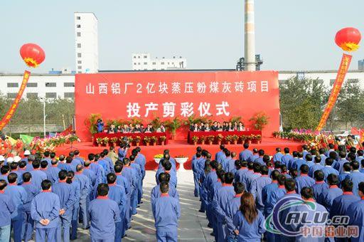 晋铝举行两亿块蒸压粉煤灰砖项目投产剪彩仪式