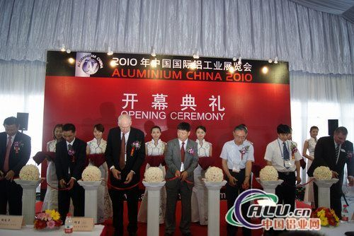 The 6th China International Aluminum Industry Exhibition inaugurated in Shanghai