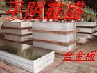 供应505250835A02铝镁合金板铝合金板