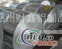 合金铝卷带现货 铝带生产厂家
