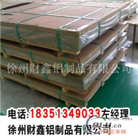 徐州财发集团财华铝业铝板生产