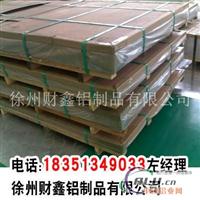 1060铝板生产厂家 标准1060铝板