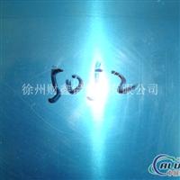 5052铝板5052铝板生产厂家