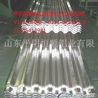 压型合金铝板,瓦楞合金铝板,腹膜压型铝板,瓦楞压型铝板,