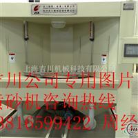 上海喷砂机,自动喷砂机