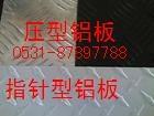 5052指针型菱形花纹铝板