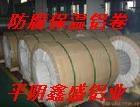 3003电厂、化工厂管道保温铝卷