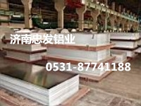 济南忠发铝业专业生产铝卷铝板