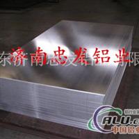 忠发铝业专业生产铝卷铝板