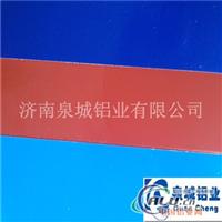 花纹铝板 彩涂铝板 合金铝板卷
