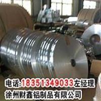 生产铝带 铝板卷 徐州才发集团左
