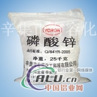 防锈颜料磷酸锌