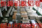 厂家推荐保温合金铝卷、铝皮、铝板