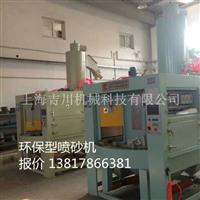 供应丝锥专用自动喷砂机吉川机械