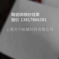 陶瓷砖喷砂效果(上海吉川设备)