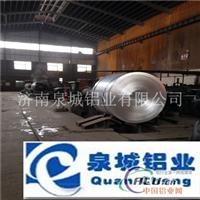 本公司生产: 管道保温防腐铝卷