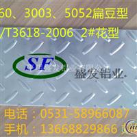 5052压花铝板、6063压花铝板