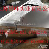 西南铝2A90铝板【质保书】现货库存