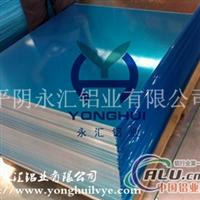 永汇铝业热轧拉伸合金铝板