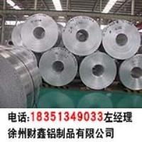徐州铝厂铝卷现货出售 财华铝业