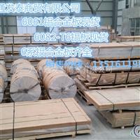 供应6061亮面铝板 6061T6铝板